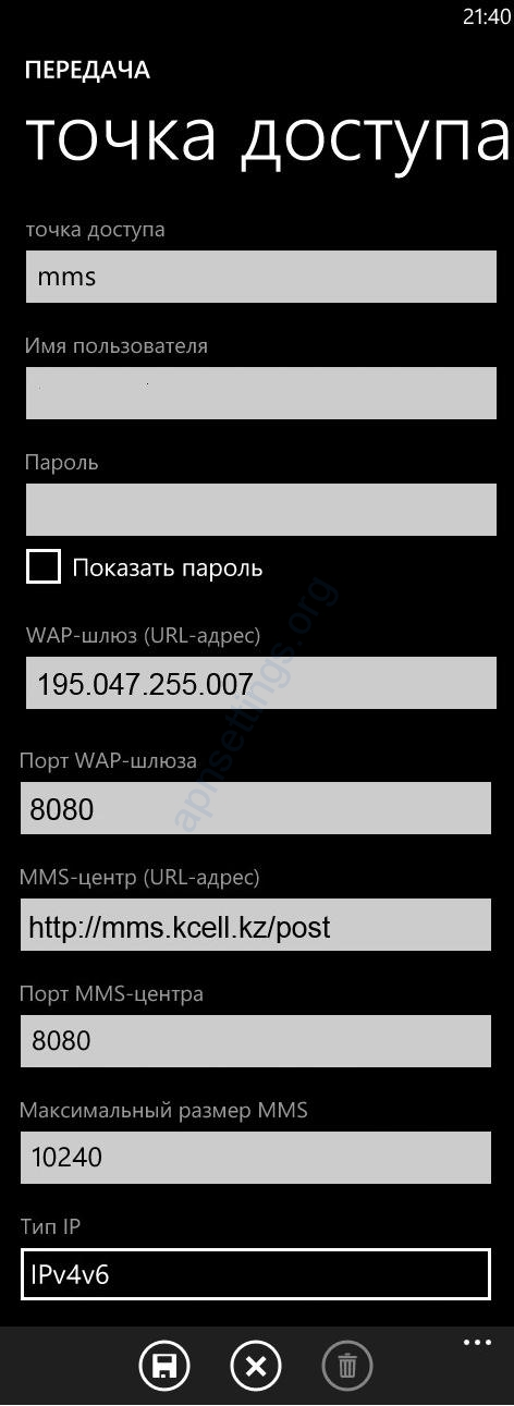Настройки-Kcell-MMS-для-Windows