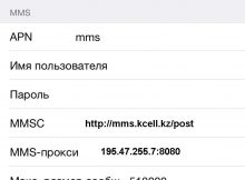 Kcell настройки интернет iPhone.JPG
