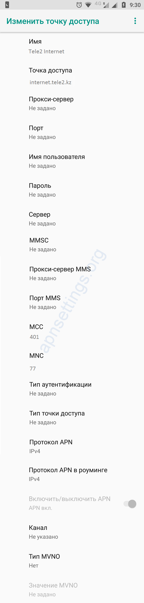 Настройка APN Android Tele2 Казахстан