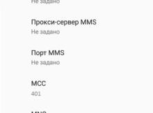 Настройки APN Altel для Android
