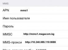 MegaCom настройка интернета на айфоне