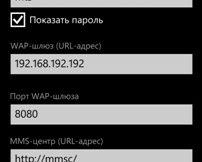 МТС Настройки интернета на Windows Phone