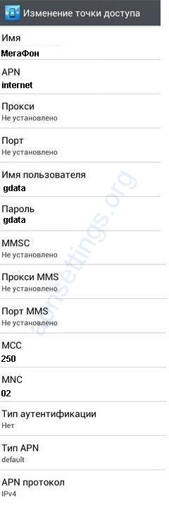 Настройка интернет LTE МегаФон Россия для андроид