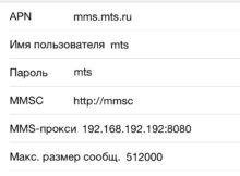 Настройки APN MTC для iPhone