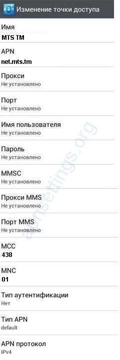 настройки APN MTS Туркмения андроид
