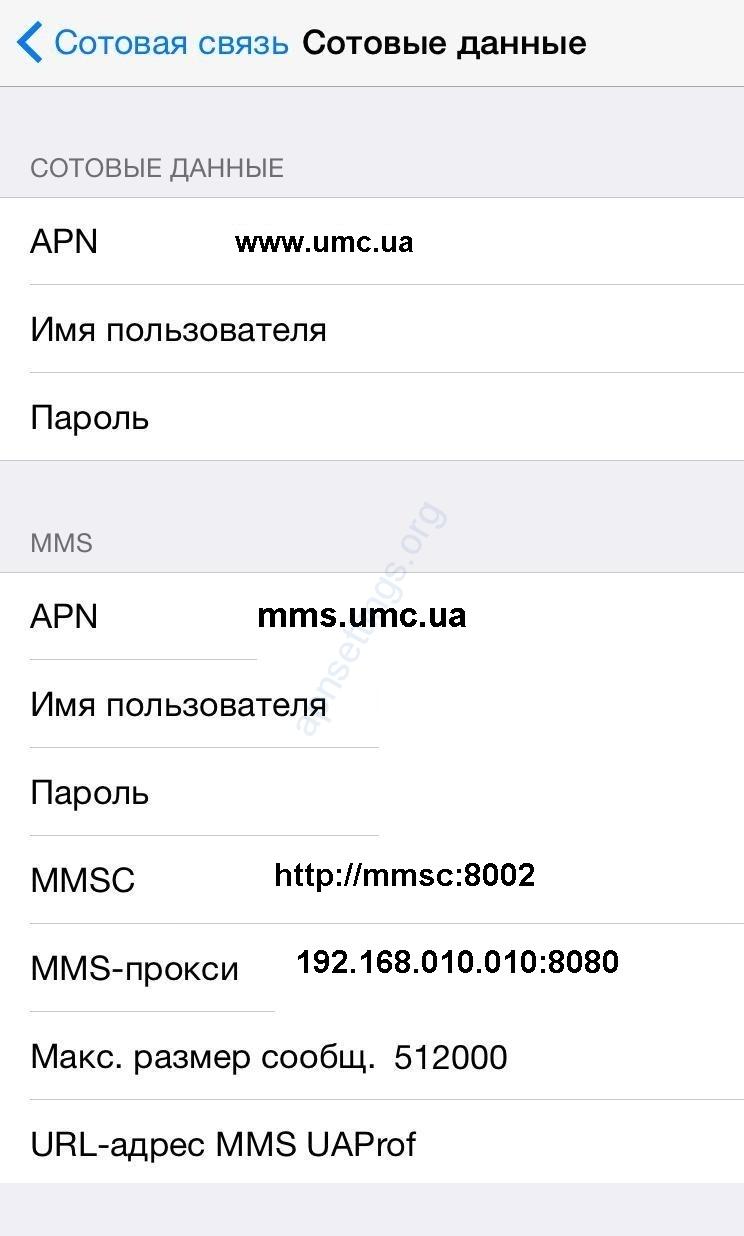 APN МТС Украина на iPhone iPad